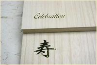 箔押し:寿/Celebration