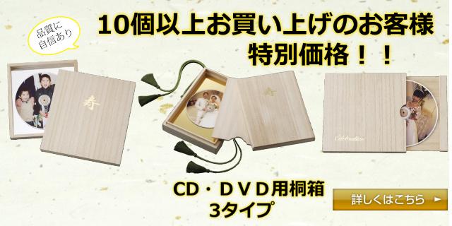 CD・DVD用バナー特価品
