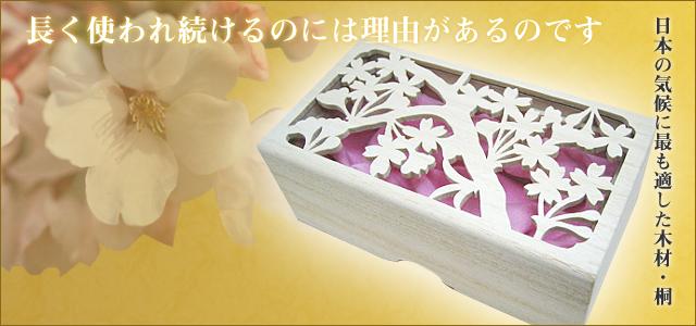 日本の気候に最も適した木材・桐