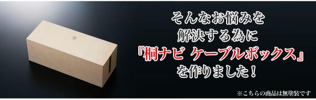 そんなお悩みを解決する為に『桐ナビ ケーブルボックス』を作りました!