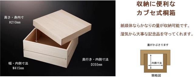 収納に便利なカブセ式桐箱